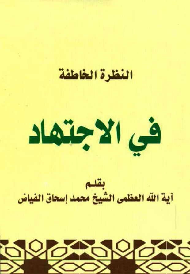 النظرة الخاطفة في الإجتهاد - الشيخ محمد إسحق الفيّاض