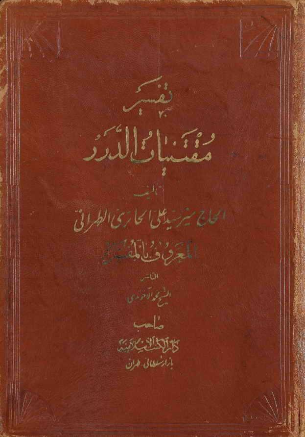 تفسير مقتنيات الدرر - الحاج مير سيد علي الحائري الطهراني - 12 مجلد