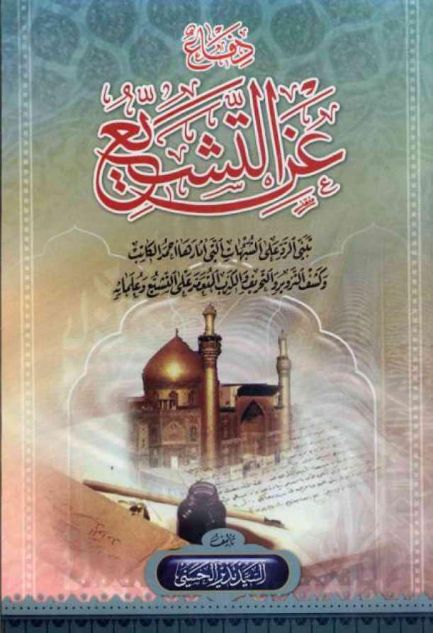 دفاع عن التشیّع - السيد نذير الحسيني