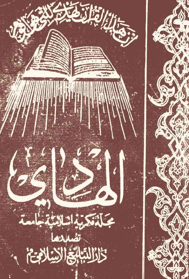 مجلة الهادي - أعداد السنة الثانية