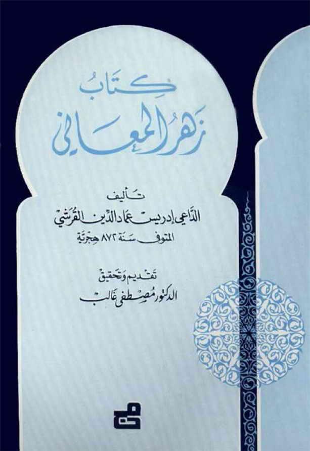 زهر المعاني (تحقيق الدكتور مصطفى غالب) - الداعي إدريس عماد الدين القرشي