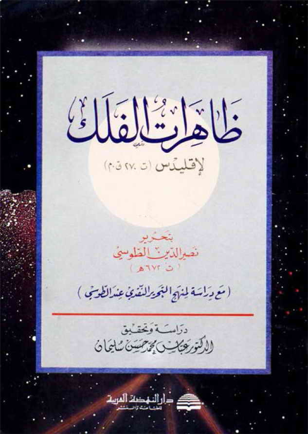 ظاهرات الفلک لإقليدس (تحرير نصير الدين الطوسي) - دراسة و تحقيق الدكتور محمد حسن عباس سليمان