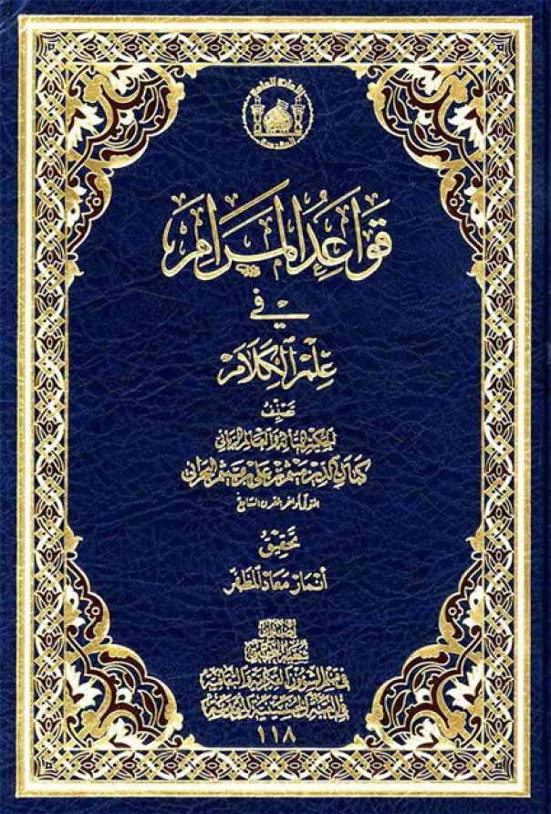 قواعد المرام في علم الکلام - كمال الدين ميثم بن علي بن ميثم البحراني