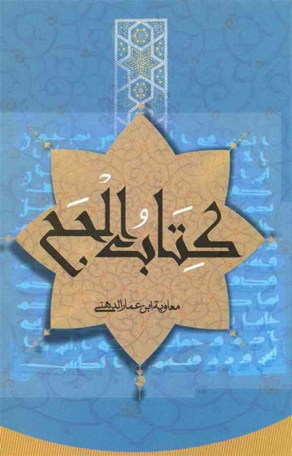کتاب الحجّ (تحقيق الشيخ محمد عيسى آل مكباس) - معاوية بن عمّار الدهني