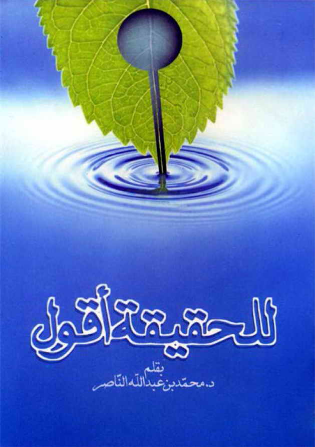 للحقیقة أقول - الدكتور محمد بن عبد الله الناصر