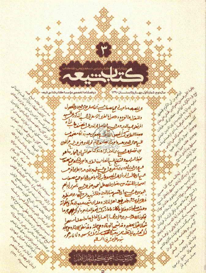 مجلة كتاب شيعة (عربي و فارسي) - العدد 3
