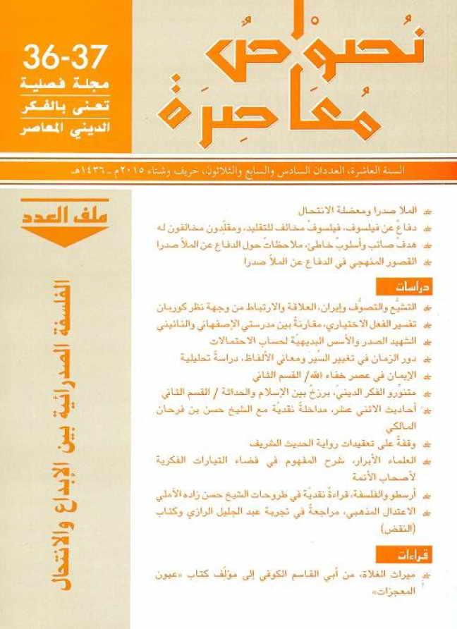 مجلة نصوص معاصرة (العددين 36 - 37) - السنتين التاسعة و العاشرة 1436 هجرية