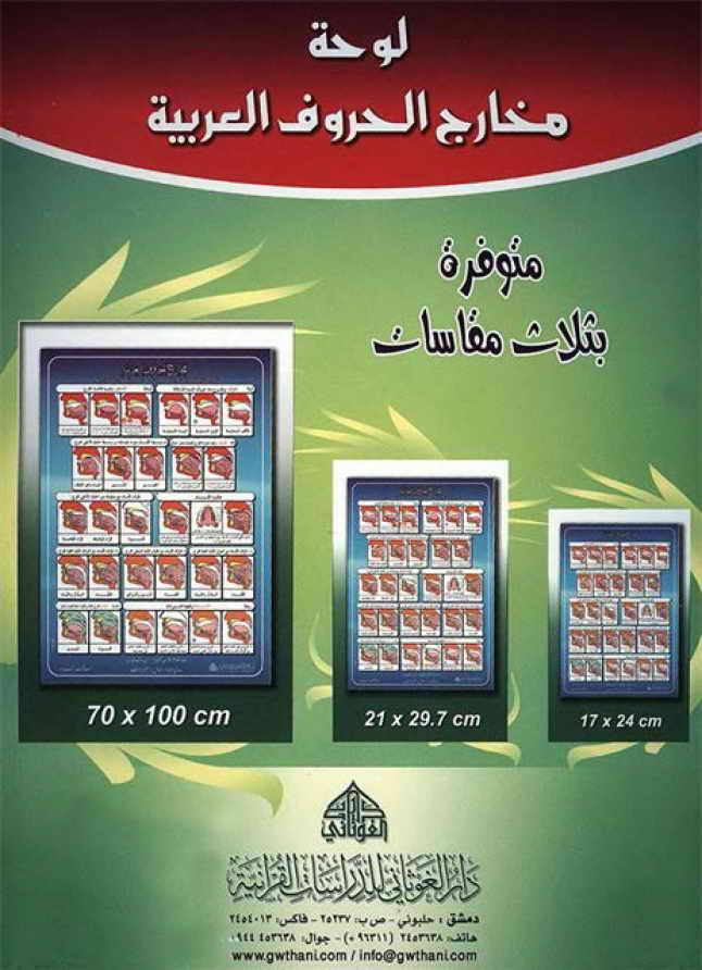 مخارج الحروف العربیة - دار الغوثاني للدراسات القرآنية