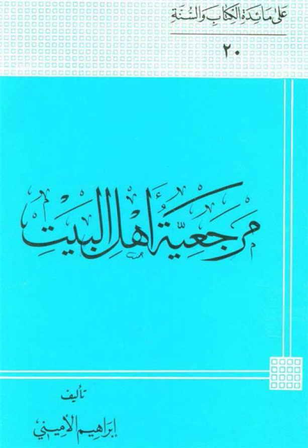 مرجعیة أهل البیت (ع) - إبراهيم الأميني