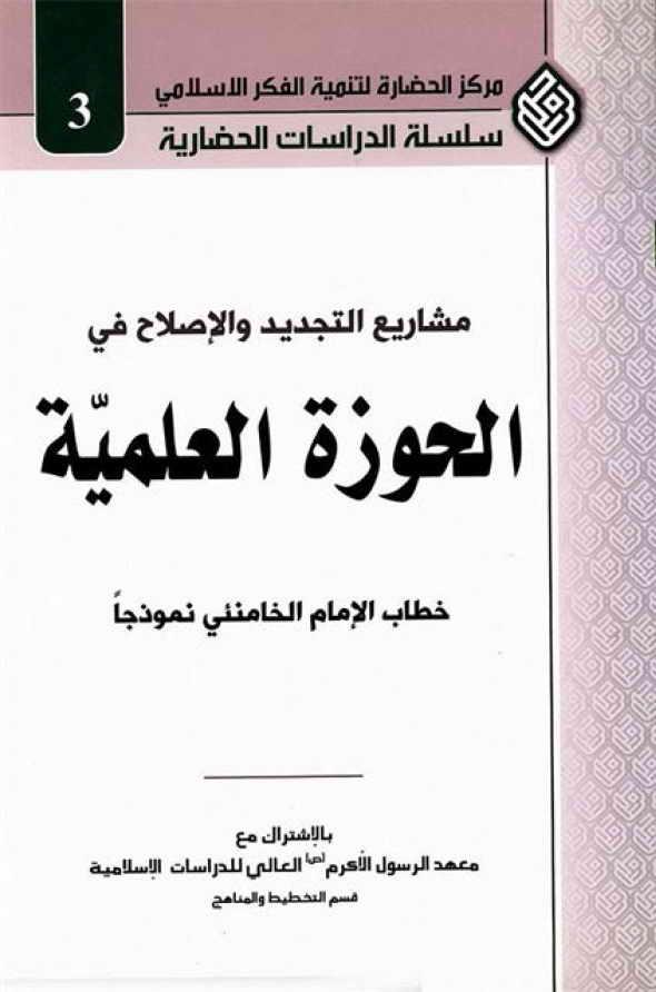 مشاریع التجدید و الإصلاح في الحوزة العلمیة - معهد الرسول الأكرم العالي للدراسات الإسلامية