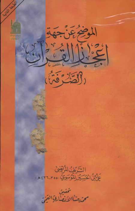الموضح عن جهة اعجاز القران (الصَّرفة) - الشريف المرتضى