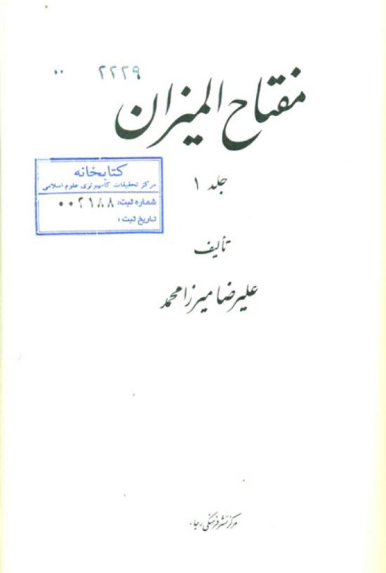 مفتاح المیزان - عليرضا ميرزا محمد - 3 مجلدات