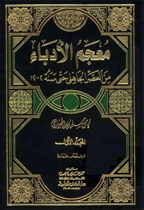 معجم الأدباء من العصر الجاهلي حتی سنة 2002 م - كامل سلمان الجبوري - 7 مجلدات