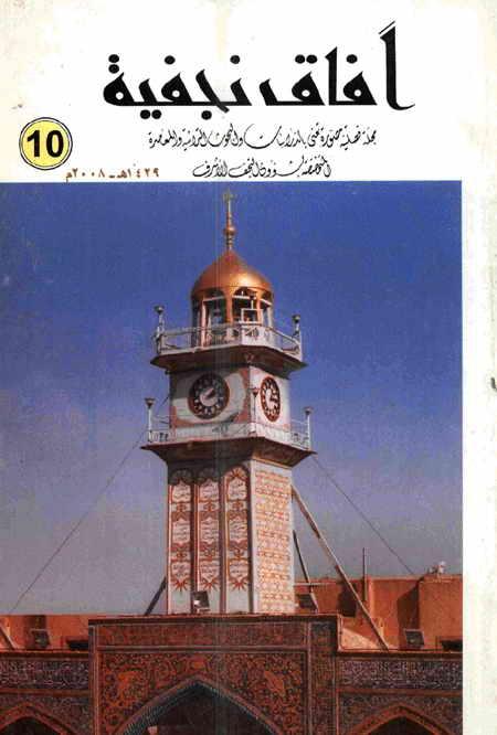مجلة آفاق نجفية (العدد 10) - السنة الثالثة 1429 هجرية