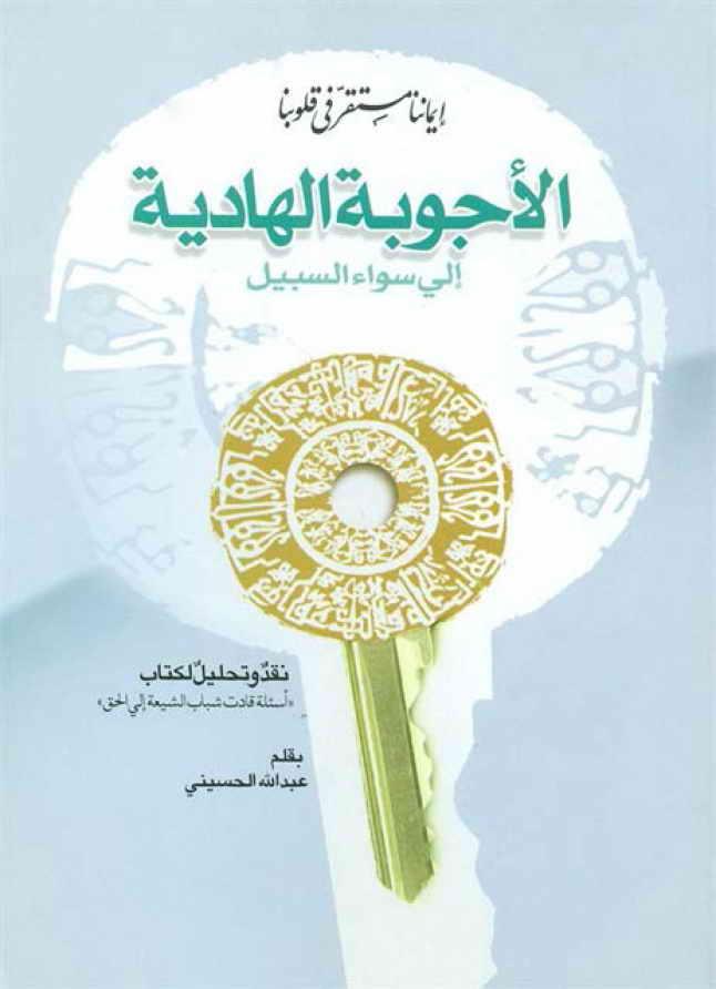 الأجوبة الهادیة إلی سواء السبیل - عبد الله الحسيني