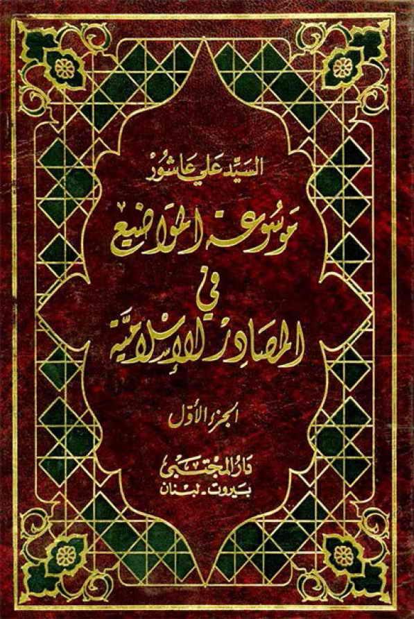 موسوعة المواضيع في المصادر الإسلامية (مجلدين) - السيد علي عاشور