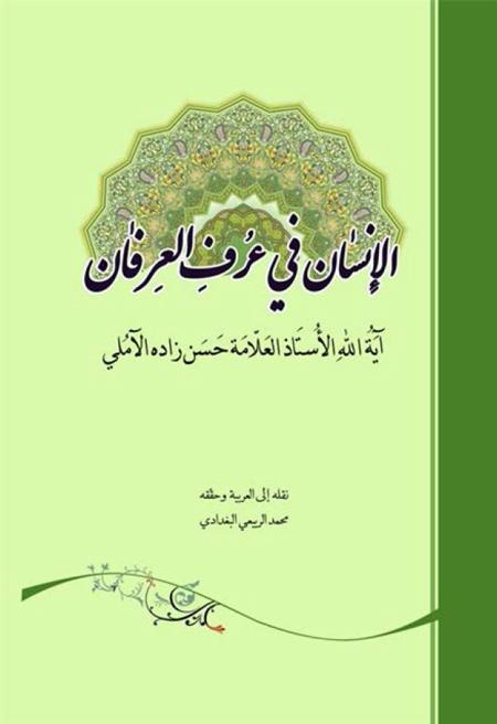 الإنسان في عرف العرفان - الشيخ حسن حسن زاده آملي