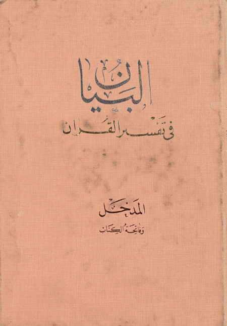 البيان في تفسير القرآن (المدخل و فاتحة الكتاب) - السيد أبو القاسم الخوئي
