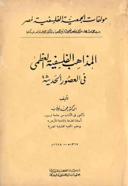 المذاهب الفلسفية العظمى في العصور الحديثة - الدكتور محمد غلاب
