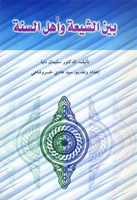 بين الشيعة و أهل السنّة - الدكتور سليمان دنيا