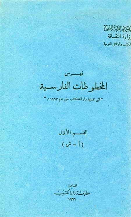 فهرس المخطوطات الفارسية التي تقتنيها دار الکتب حتى عام 1963م - مطبعة دار الكتب - مجلدين