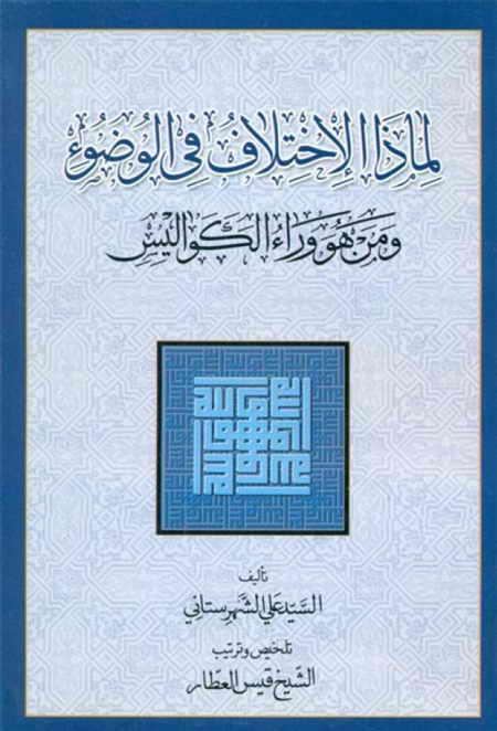 لماذا الإختلاف في الوضوء - السيد علي الشهرستاني