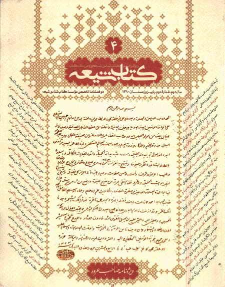 مجلة كتاب شيعة (عربي و فارسي) - العدد 4
