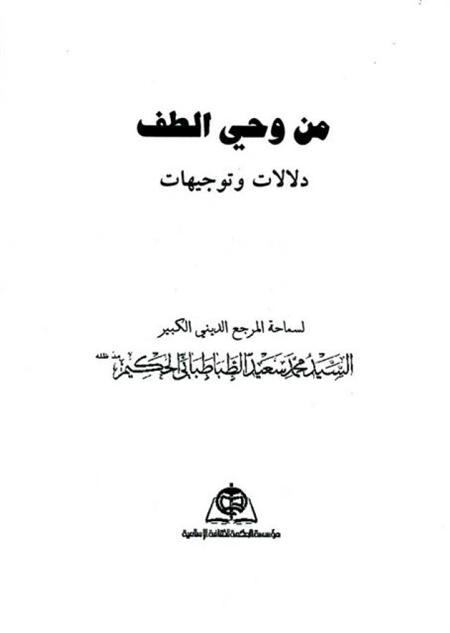 من وحي الطّف (دلالات و توجیهات) - السيد محمد سعيد الطباطبائي الحكيم
