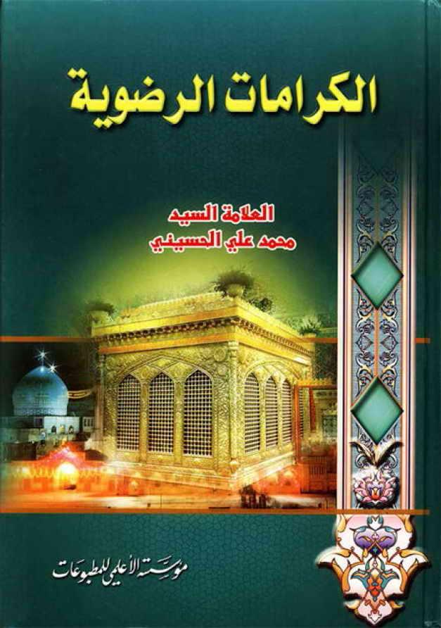 کرامات الامام الرضا (ع) - السيد محمد علي الحسيني