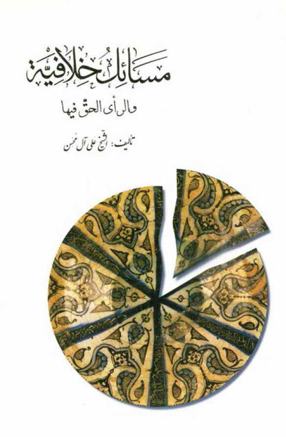مسائل خلافیة و الرأی الحق فیها - الشيخ علي آل محسن