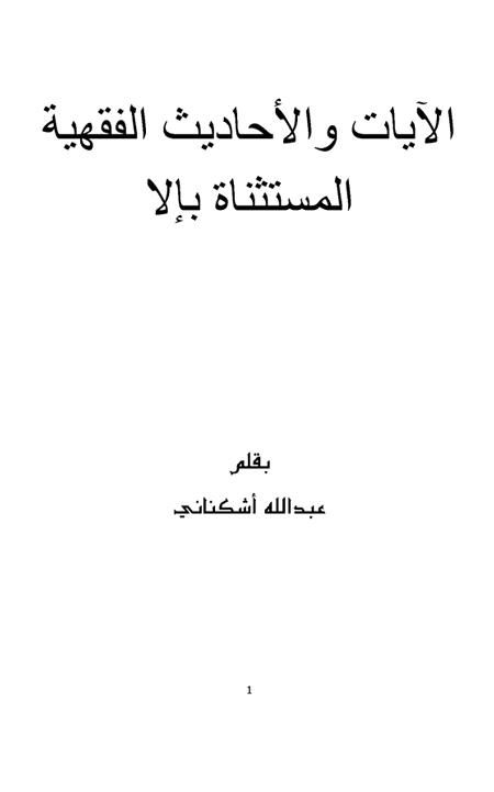 الآيات و الأحاديث الفقهية المستثناة بـ إلّا - عبد الله أشكناني