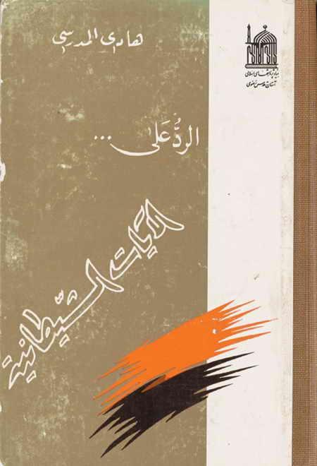 الردّ على الآيات الشيطانية - السيد هادي المدرسي