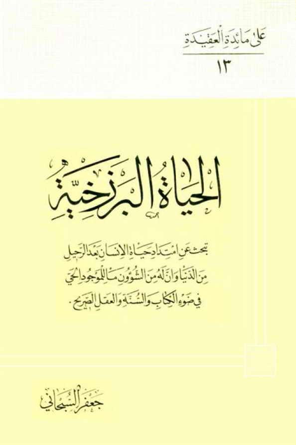 الحیاة البرزخیة - الشيخ جعفر السبحاني