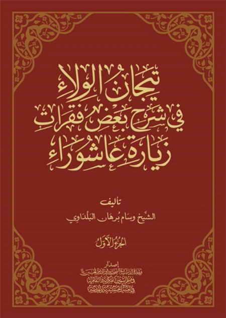 تیجان الولاء في شرح بعض فقرات زیارة عاشوراء - الشيخ وسام برهان البلداوي - مجلدين