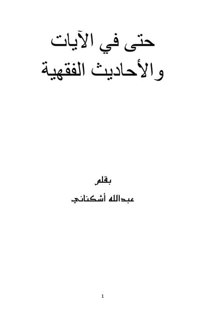 حتّى في الآيات و الأحاديث الفقهية - عبد الله أشكناني