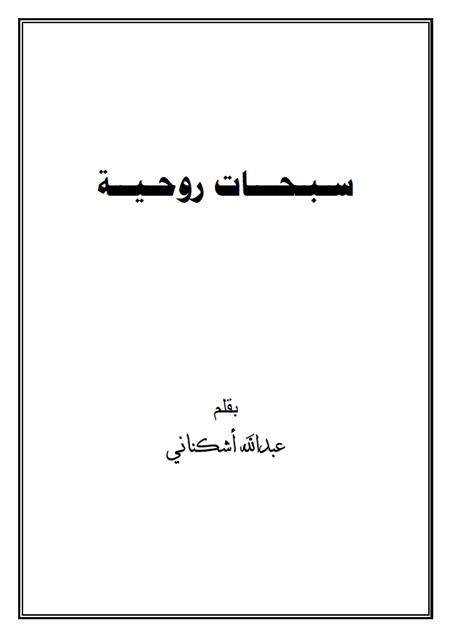سبحات روحية - عبد الله أشكناني