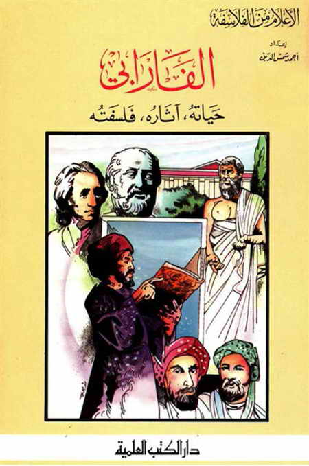 سلسلة الأعلام من الفلاسفة (50 جزء) - دار الكتب العلمية