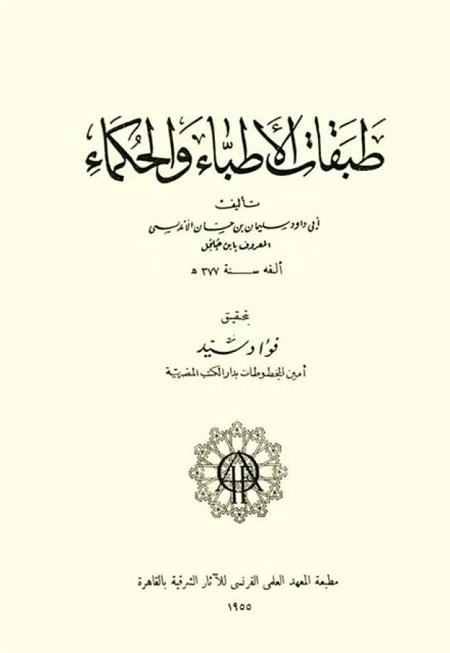 طبقات الأطباء و الحکماء - ابي داوود سليمان بن حسان الأندلسي