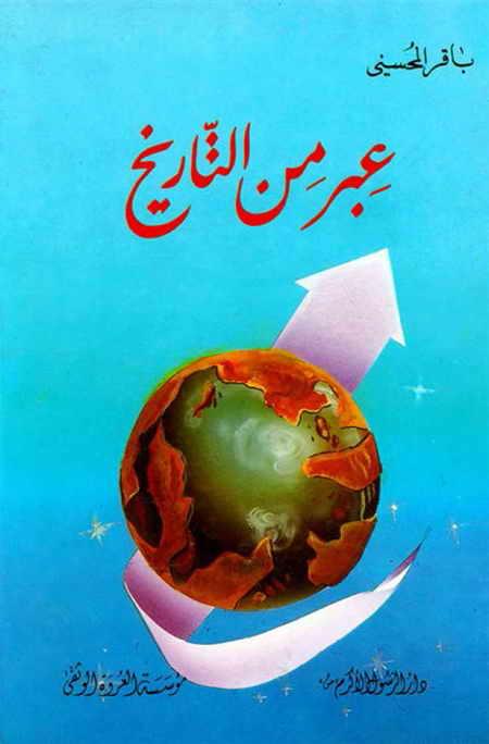 عِبر من التاريخ - باقر محسني