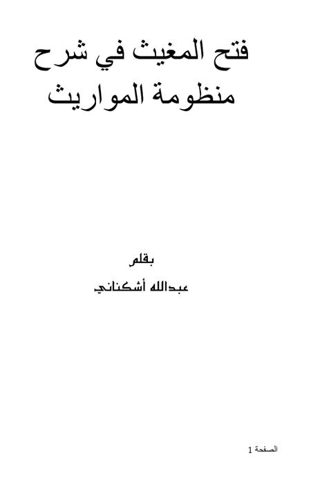 فتح المغيث في شرح منطومة المواريث - عبد الله أشكناني