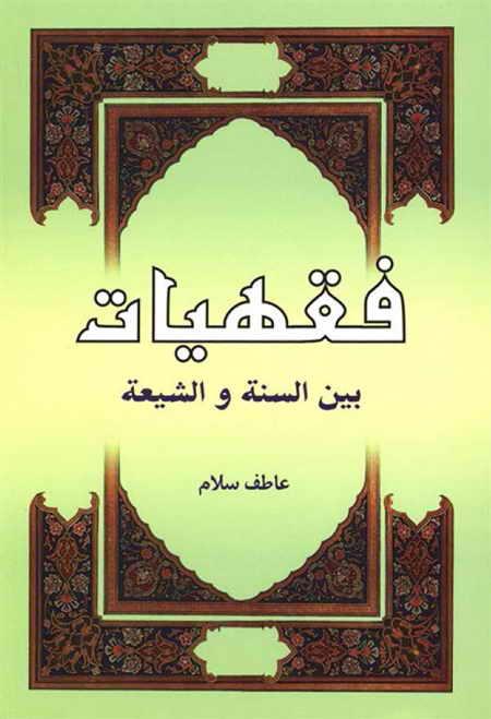 فقهيات بين السنّة و الشيعة - عاطف سلام