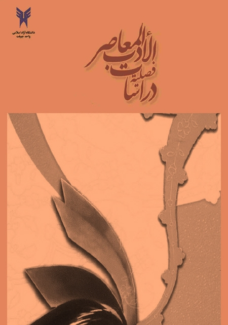 مجلة التراث الأدبي - أعداد السنة الثالثة