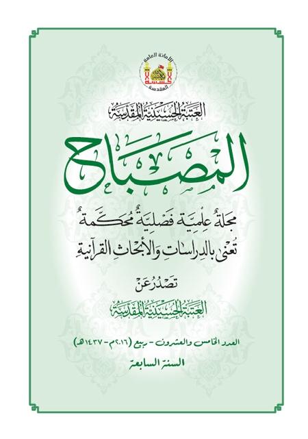 مجلة المصباح (العتبة الحسينية المقدّسة) - العددين 25 و 26 - 1437 هجرية