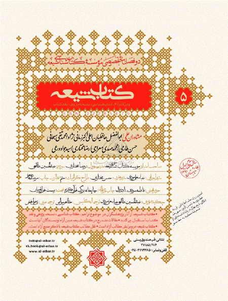 مجلة كتاب شيعة (عربي و فارسي) - العدد 5