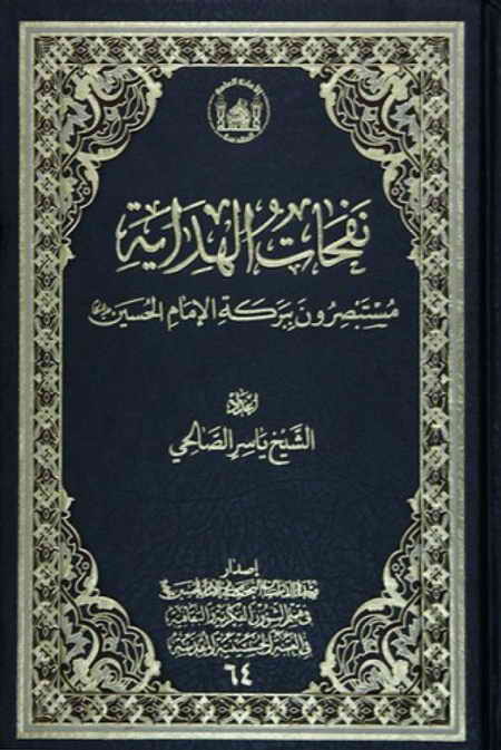 نفحات الهداية (مستبصرون ببركة الإمام الحسين عليه السلام) - الشيخ ياسر الصالحي