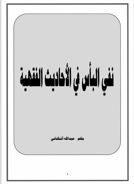 نفي البأس في الأحاديث الفقهية - عبد الله أشكناني