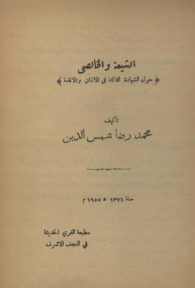 الشيعة و الخالصي (حول الشهادة الثالثة في الأذان و الإقامة) - محمد رضا شمس الدين