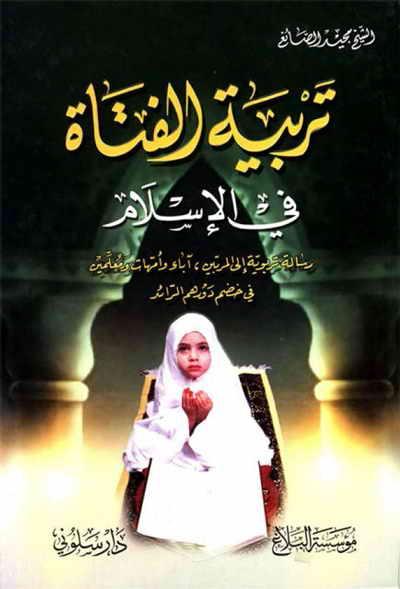 تربیة الفتاة في الإسلام - الشيخ مجيد الصائغ