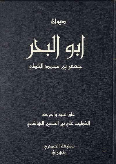 ديوان ابو البحر جعفر بن محمد الخطي - مطبعة الحيدي (طهران)