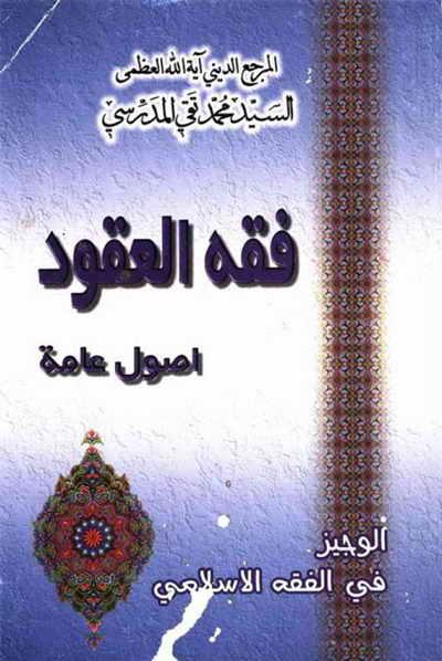 فقه العقود، اصول عامة (الوجيز في الفقه الإسلامي) - السيد محمد تقي المدرّسي